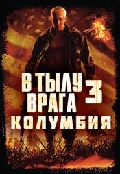 Постер к фильму В тылу врага 3: Колумбия 2009