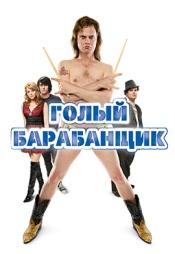 Постер к фильму Голый барабанщик 2008
