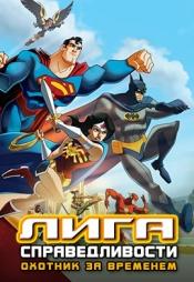 Постер к фильму Лига справедливости: Охотник за временем 2014