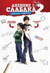 Постер к фильму Дневник слабака 2: Правила Родрика 2011