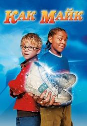 Постер к фильму Как Майк 2002