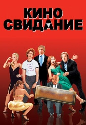Постер к фильму Киносвидание 2006