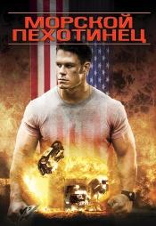 Постер к фильму Морской пехотинец 2006