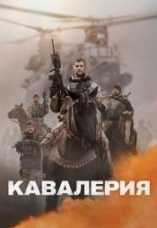 Постер к фильму Кавалерия 2018