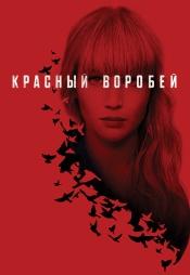 Постер к фильму Красный воробей 2018