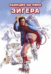 Постер к фильму Санкция на пике Эйгера 1975