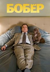 Постер к фильму Бобер 2010