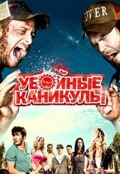 Постер к фильму Убойные каникулы 2010