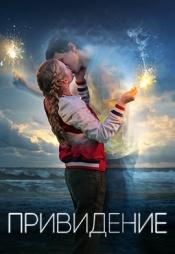 Постер к фильму Привидение (2018) 2018