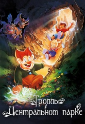Постер к фильму Тролль в Центральном парке 1994