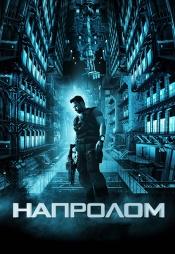 Постер к фильму Напролом (2012) 2012