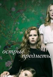 Постер к сериалу Острые предметы 2018