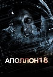 Постер к фильму Аполлон 18 2011
