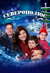 Постер к фильму Северополюс 2014