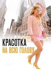 Постер к фильму Красотка на всю голову 2018