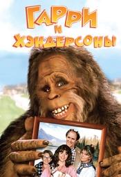 Постер к фильму Гарри и Хендерсоны 1987