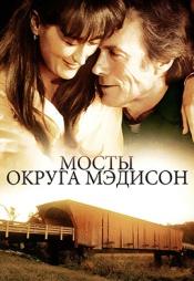 Постер к фильму Мосты округа Мэдисон 1995