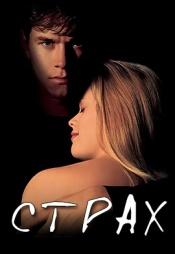 Постер к фильму Страх 1996