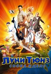 Постер к фильму Луни Тюнз: Снова в деле 2003