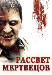Постер к фильму Рассвет мертвецов 2004