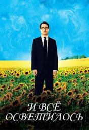 Постер к фильму И всё осветилось 2005