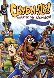 Постер к фильму Скуби-Ду! Пираты на абордаж! 2006