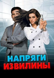 Постер к фильму Напряги извилины 2008