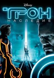 Постер к фильму Трон: Наследие 2010