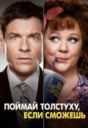 Постер к фильму Поймай толстуху, если сможешь 2013