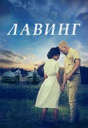 Постер к фильму Лавинг 2016