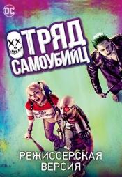 Постер к фильму Отряд самоубийц (режиссерская версия) 2016