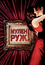 Постер к фильму Мулен Руж 2001