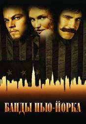 Постер к фильму Банды Нью-Йорка 2002