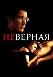 Постер к фильму Неверная (2002) 2002