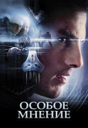 Постер к фильму Особое мнение 2002
