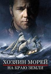 Постер к фильму Хозяин морей: На краю Земли 2003