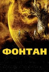 Постер к фильму Фонтан 2006