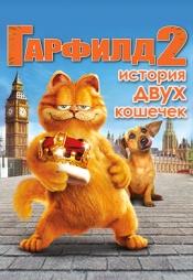 Постер к фильму Гарфилд 2: История двух кошечек 2006