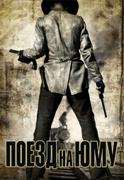 Постер к фильму Поезд на Юму 2007