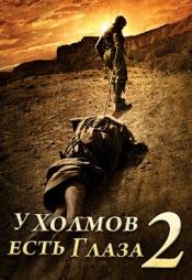 Постер к фильму У холмов есть глаза 2 2007