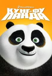 Постер к фильму Кунг-фу Панда 2008
