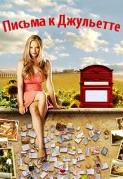Постер к фильму Письма к Джульетте 2010
