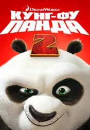 Постер к фильму Кунг-фу Панда 2 2011