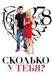 Постер к фильму Сколько у тебя? 2011