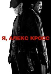 Постер к фильму Я, Алекс Кросс 2012