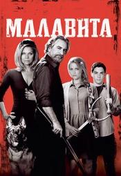 Постер к фильму Малавита 2013