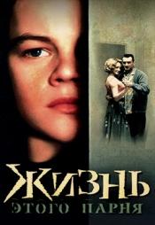 Постер к фильму Жизнь этого парня 1993
