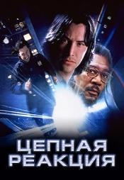 Постер к фильму Цепная реакция 1996