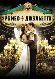 Постер к фильму Ромео + Джульетта 1996