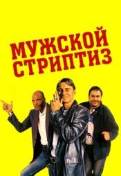 Постер к фильму Мужской стриптиз 1997
